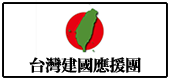 台湾建国応援団