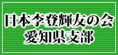 日本李登輝友の会 愛知県支部