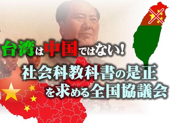 日本の子供たちに中国の政治宣伝を刷り込むのを止めよ!
